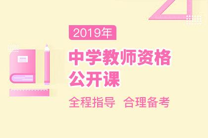 2019下半年贵州省教师资格证笔试报名时间