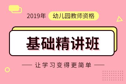 2019年下山东省教师资格笔试报名时间