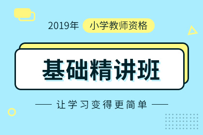 2019年下陕西教师资格笔试报名时间
