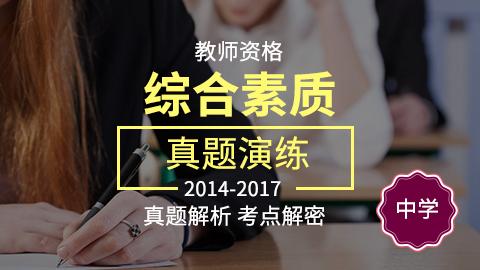云南教师资格证考试材料分析题