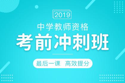 2019青海省教师资格证准考证打印时间