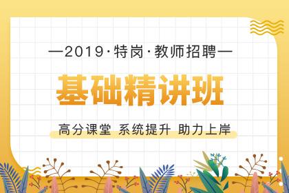 四川省2019特岗教师成绩查询入口