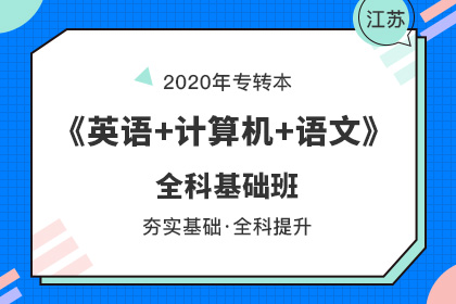 江苏专转本2020全日制报名时间