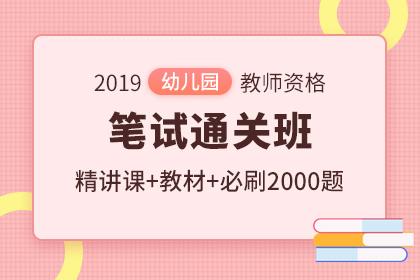 天津教师资格证报名2019下半年时间