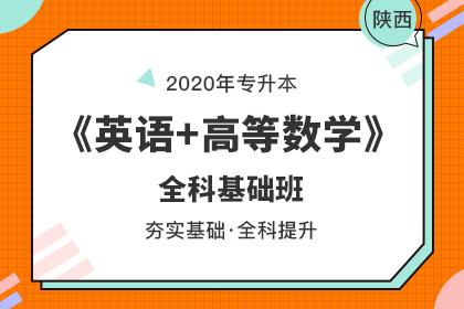 陕西省专升本2019年招生专业课考试科目