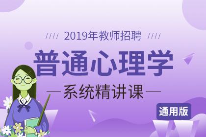 2019年山西教师招聘考试真题