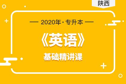 2019年渭南师范学院专升本招生计划与省控线