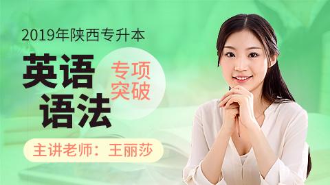 2019年陕西省临床医学专升本招生院校