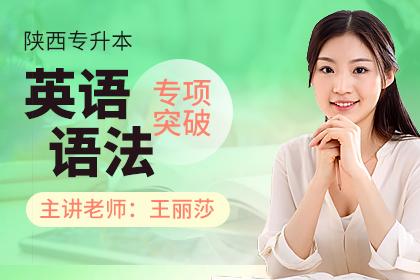 2019年西安翻译学院专升本招生目录