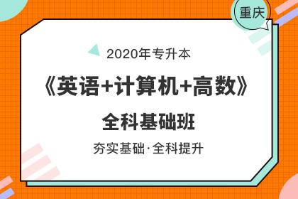 2019年重庆专升本录取时间安排流程
