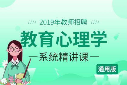 2019年沈阳市教师招聘考试内容(浑南区)