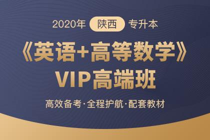 2019年陕西省专升本各院校录取分数线汇总