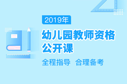 2019年广东下半年教师资格证笔试考试时间