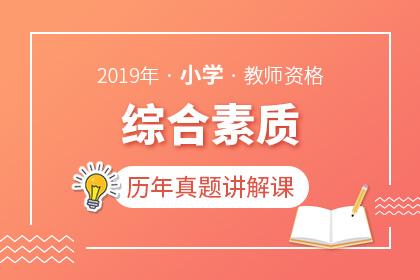 2019年下半年河南郑州教师资格证面试时间及安排