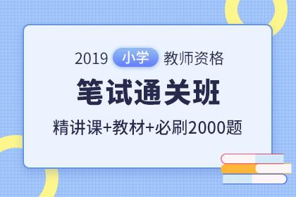 2019下半年河南教师资格证笔试准考证打印时间