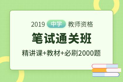 陕西省教师资格证初中历史面试试题