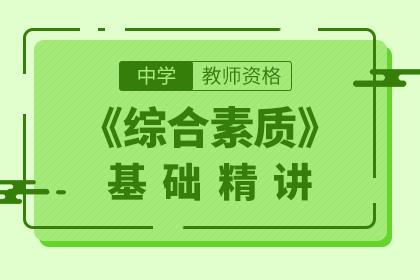 2020年重慶教師資格考試綜合素質知識點整理