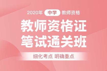 中学教师资格考试面试大纲(2019年)