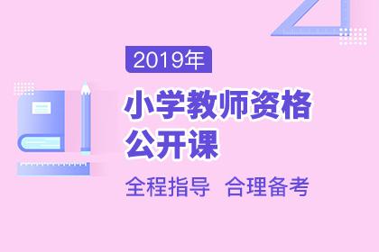 四川省2019下半年教师资格证面试公告