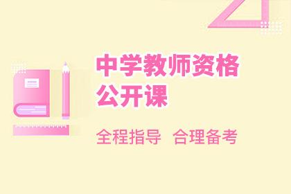 陕西省2019下半年教师资格证面试公告