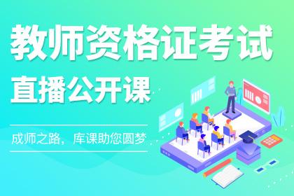 广西2019下半年教师资格证面试公告
