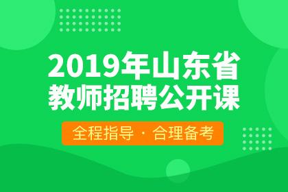 2019年山东潍坊北海幼儿园招聘幼儿教师公告(6人)