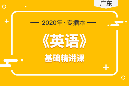 2020年东莞理工学院专插本法学专业介绍