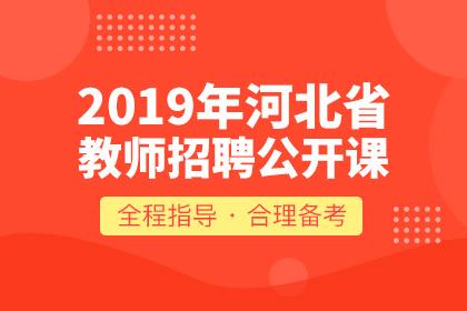 河北邯鄲武安市2019年教師招聘成績查詢公告