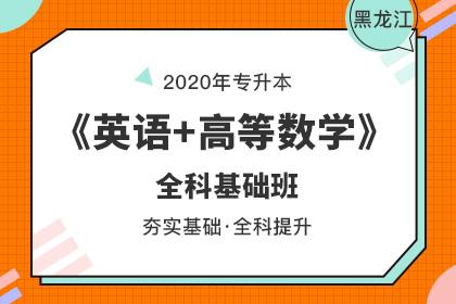 黑龙江专升本英语重点句型