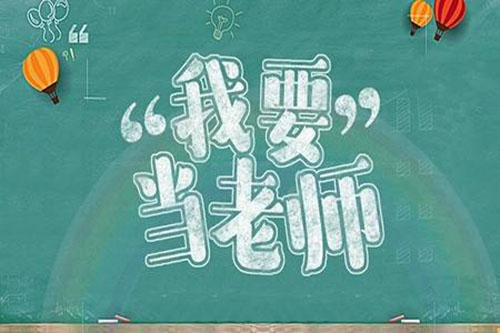 甘肃临夏2019下半年教师资格证面试温馨提示