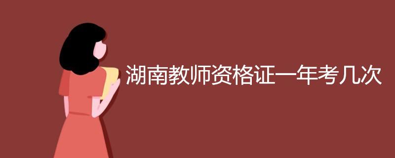 湖南教师资格证一年考几次