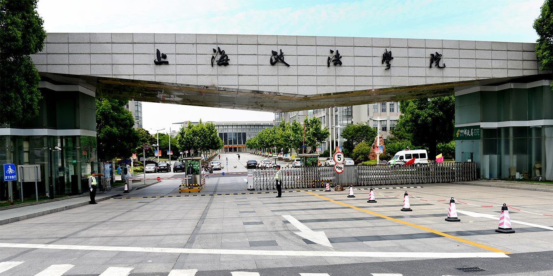 2020年上海政法学院专升本民法考试大纲及题型