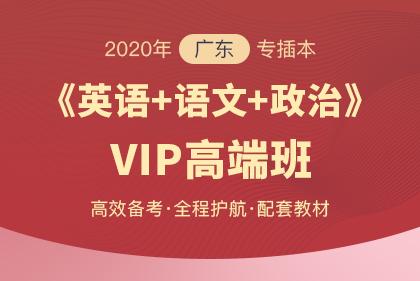 岭南师范学院2020年专插本招生专业有哪些