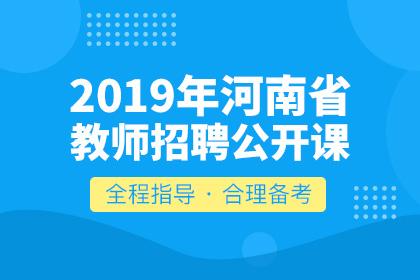 信阳平桥区2019年补充招聘教师总成绩及体检公告