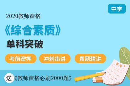 广东省小学教师资格证笔试科目二必背知识点