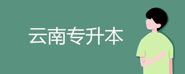 云南专升本大几报名 专升本后第一学历是什么?