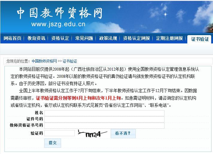 中国教师资格证查询系统