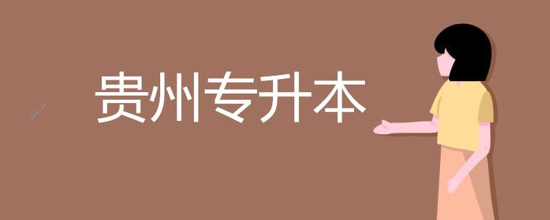 贵州统招专升本报名时间地点流程