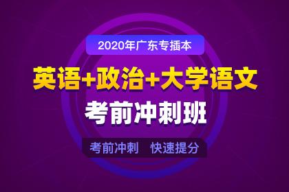2020年广东专插本补报名流程图