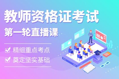 黑龙江教师资格证2020年考试时间
