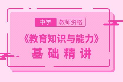 浙江教師資格證考試時間2020年