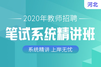 河北招教2020年定州市教师招聘报名入口