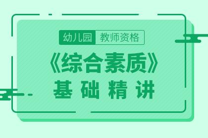 福建幼师资格证报考条件
