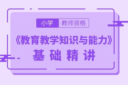 山东省小学教师证报名时间2020