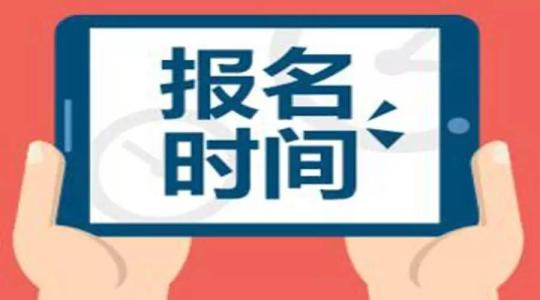 湖南专升本报名时间2020