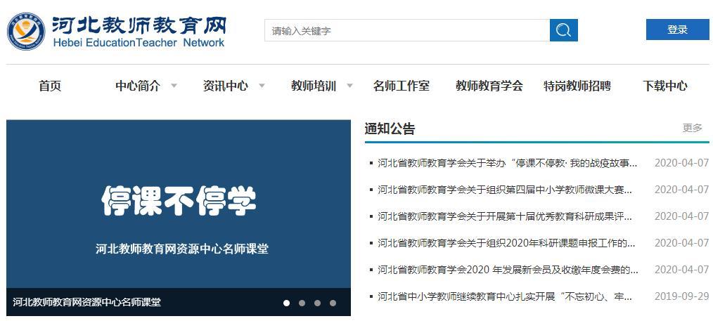 河北教师教育网