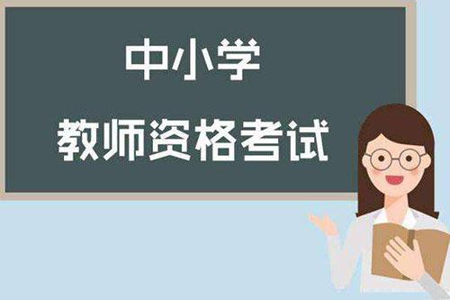 天津市教師資格證官網