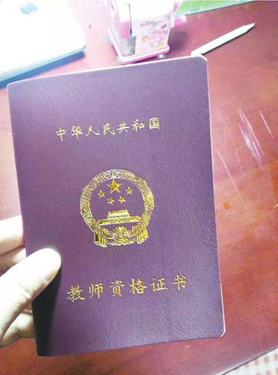 上海教師資格證怎么考?