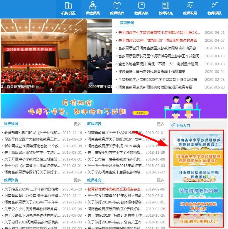 河南教师教育网登陆