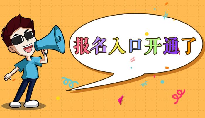 重庆专升本报名入口官网